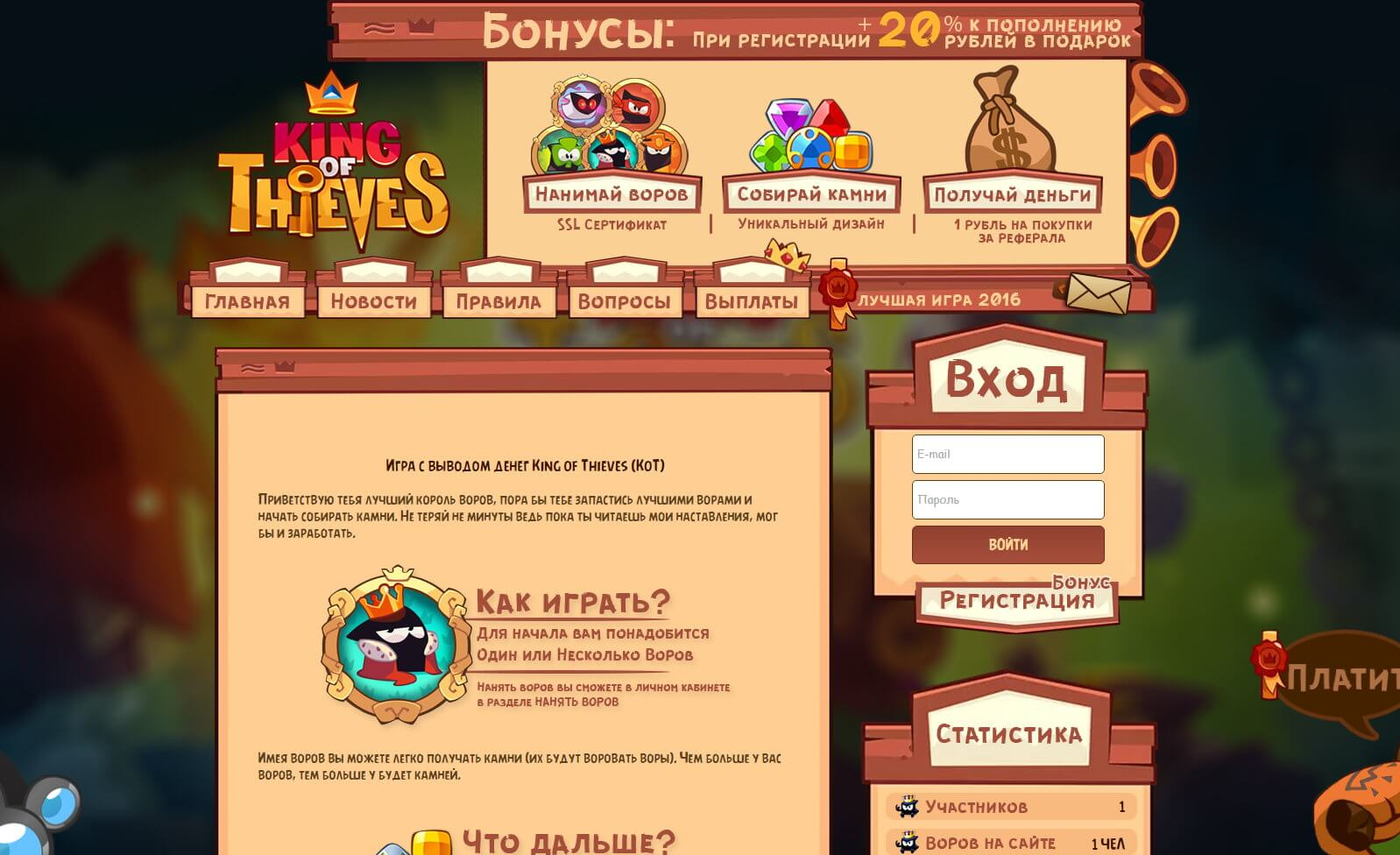 экономическая онлайн игра с выводом средств вход