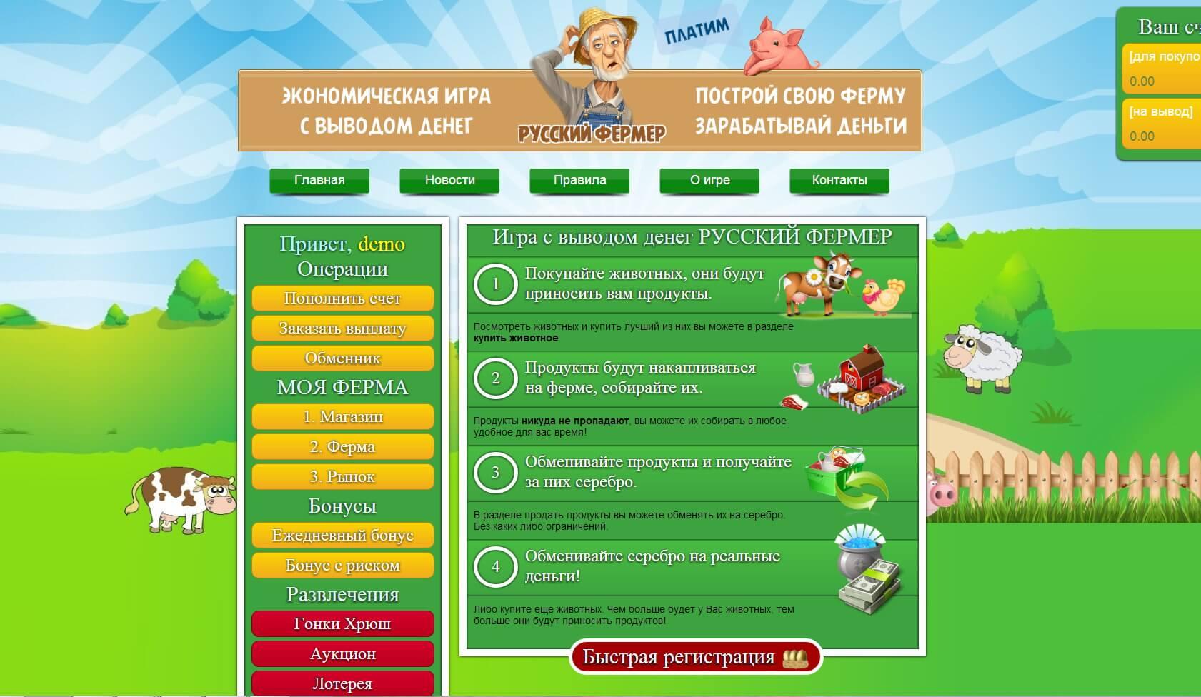 русская игра с выводом денег