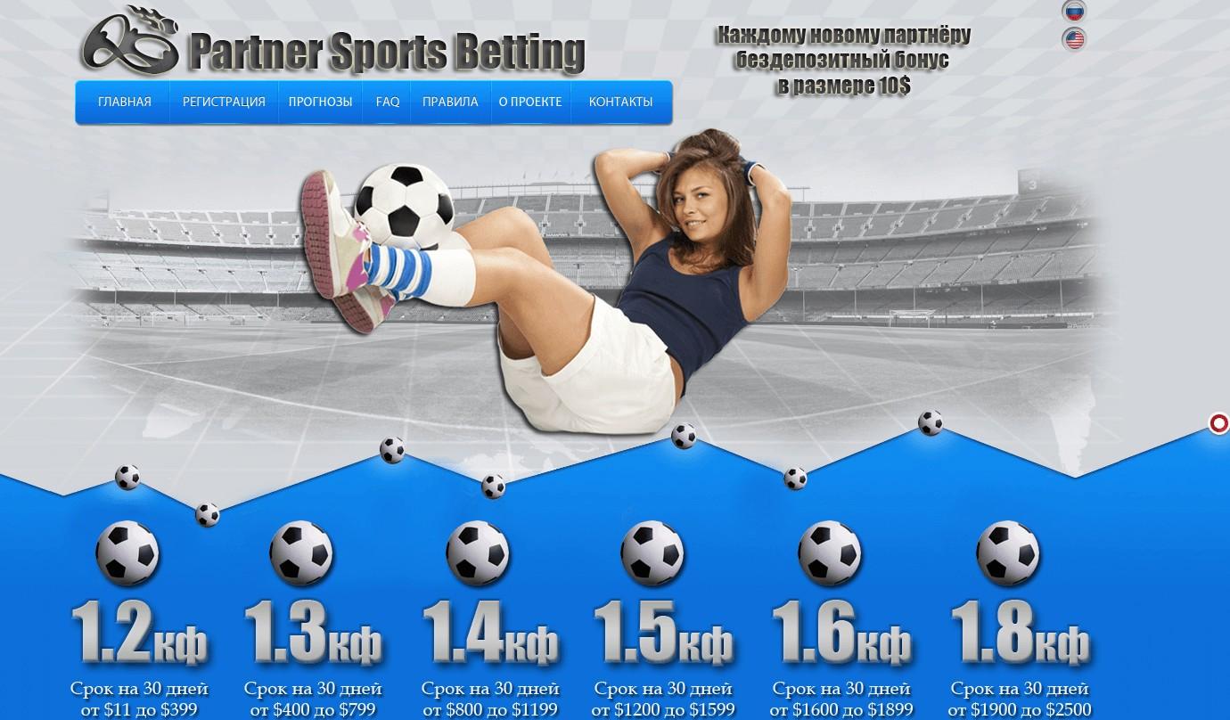 Ставки на спорт партнер [PUNIQRANDLINE-(au-dating-names.txt) 70