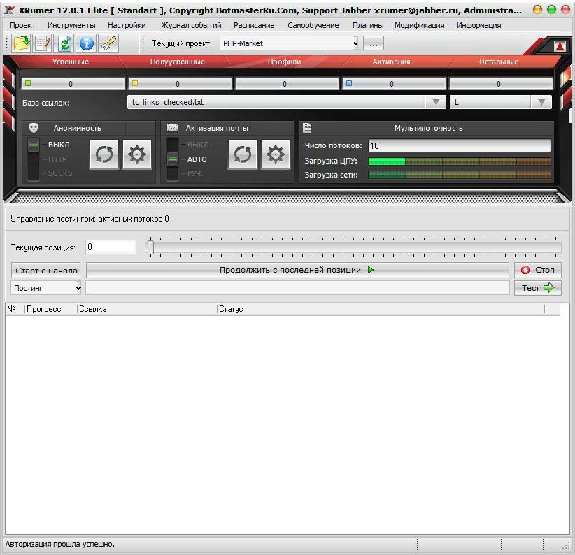 PHP MARKET - интернет-магазин готовых скриптов PHP MARKET Xrumer