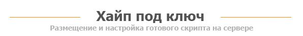 PHP MARKET - интернет-магазин готовых скриптов PHP MARKET Hyipfull