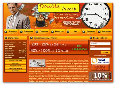 Double invest (обновлен)