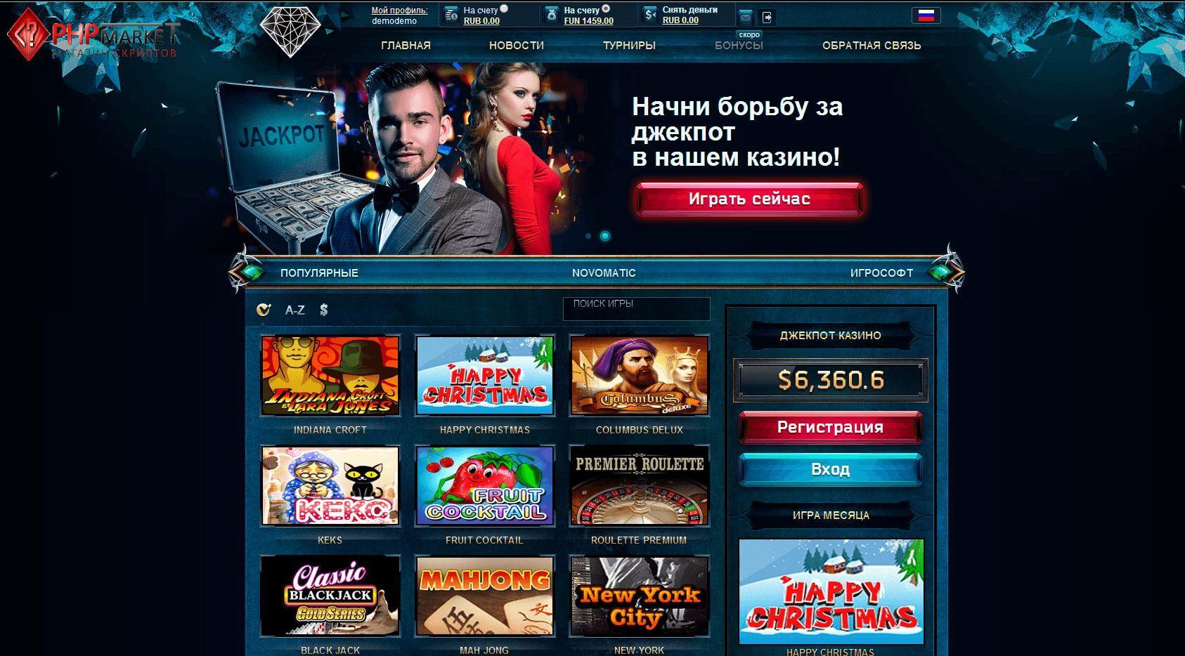 Движок онлайн казино скачать игровые автоматы букоф ра