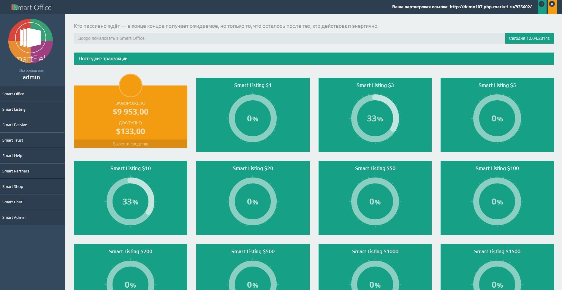 Движок сайта финансовой пирамиды скачать файловый хостинг без рекламы