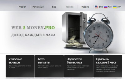 Web2money