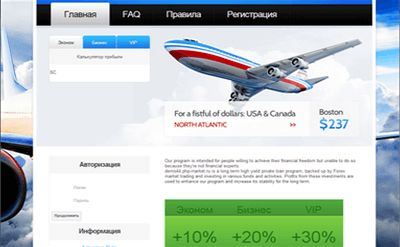 Скрипт GoldCoders Air lines (обновлен)